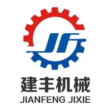 大城县建丰机械设备厂