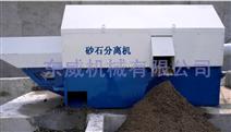 潍坊砂石分离机生产厂家找东威机械价格实惠