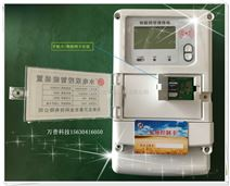 供應萬普wp水權水價控制系統(wp-100)