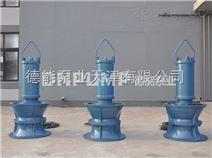 北方泵站排水*/德能牌潛水軸流泵