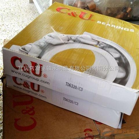 微山县现货CaU轴承精密角接触球轴承7216C