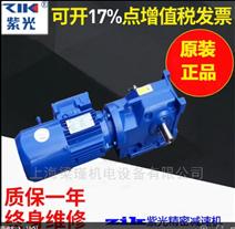 NMRW030紫光蜗轮蜗杆减速机