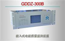 GDDZ-300B/嵌入式电能质量监测装置