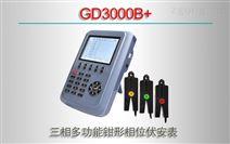 GD3000B+/三相多功能钳形相位伏安表