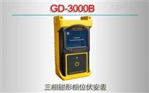 GD-3000B/三相钳形相位伏安表