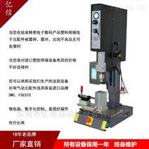 小产品精密型超声波焊接机 塑料焊接厂家