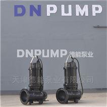 供應WQ-潛水型污水排放用排污泵