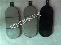 免費上門安裝SBD250-A鉗盤式制動器 現貨