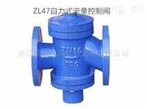浙江寶倫ZL47自力式流量控制閥