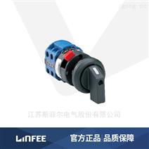 LINFEE万能转换开关LW36-A领菲品牌