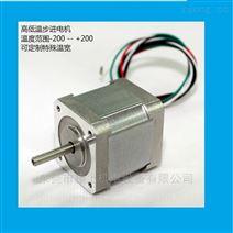 真空高低温电机 国产电机新宠-200℃至300℃