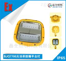 大功率防爆燈平臺燈BJQ7700多少錢