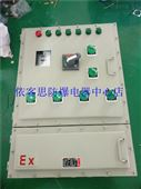 水泥厂BXMD防爆照明动力配电箱