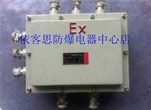 油站防爆分线箱 300*300*150尺寸防爆接线箱