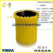 供應美國GD 格蘭登福PA11泥漿泵缸套
