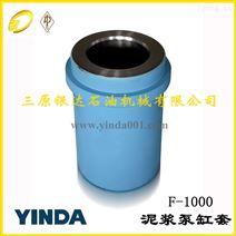 供應銀達F-1000泥漿泵缸套廠家直銷