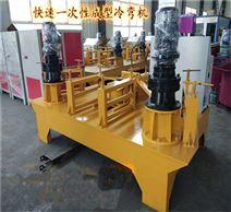 晋城WGJ-250工字钢冷弯机