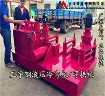 供应液压WGJ型工字钢冷弯机U型钢
