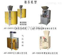 阻燃剂阀口型定量包装机氧化铁黑灌装机