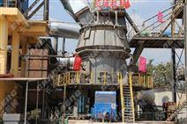 河北供應大型超細錳渣立磨機生產廠家