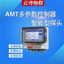 山西原装多参数水质分析控制器,余氯传感器