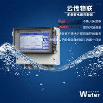 河北通用多参数水质分析控制器,RS-485输出