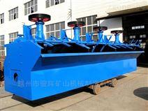 浮选机的工作原理 矿用浮选设备生产厂家