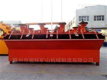 SF系列、XJK系列浮选机厂家 矿山选矿设备