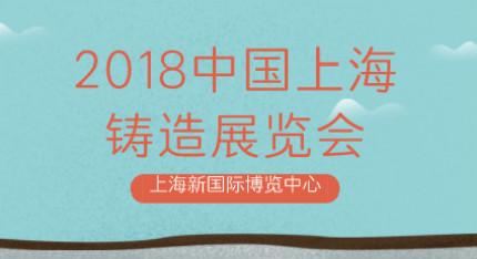 2018中国上海铸造展览会