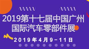 2019第十七届中国(广州)国际汽车零部件展