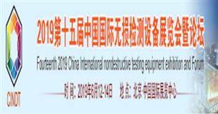2019第十五届中国国际无损检测设备展览