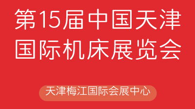 2019湖南(长沙)工厂搬运及物流设备展览会