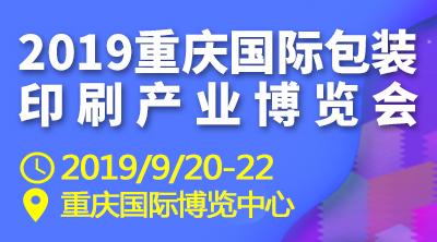 2019重庆国际包装印刷产业博览会