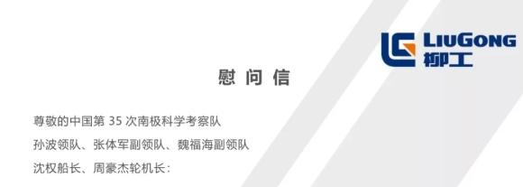 柳工致中国第35次南极科考队慰问信