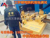 青海辽宁U型钢顶弯机拱架支护弯曲机