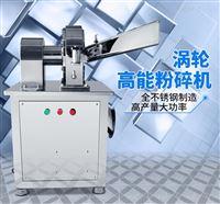 广州旭朗GN-24大麦不锈钢高能粉碎机